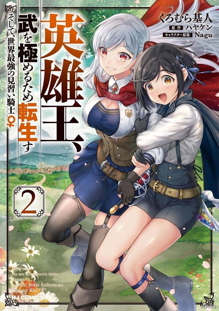 Eiyu-Oh, Bu wo Kiwameru Tame Tensei Su, Soshite, Sekai Saikyou no Minarai Kisi: Chapter 12 - Page 1