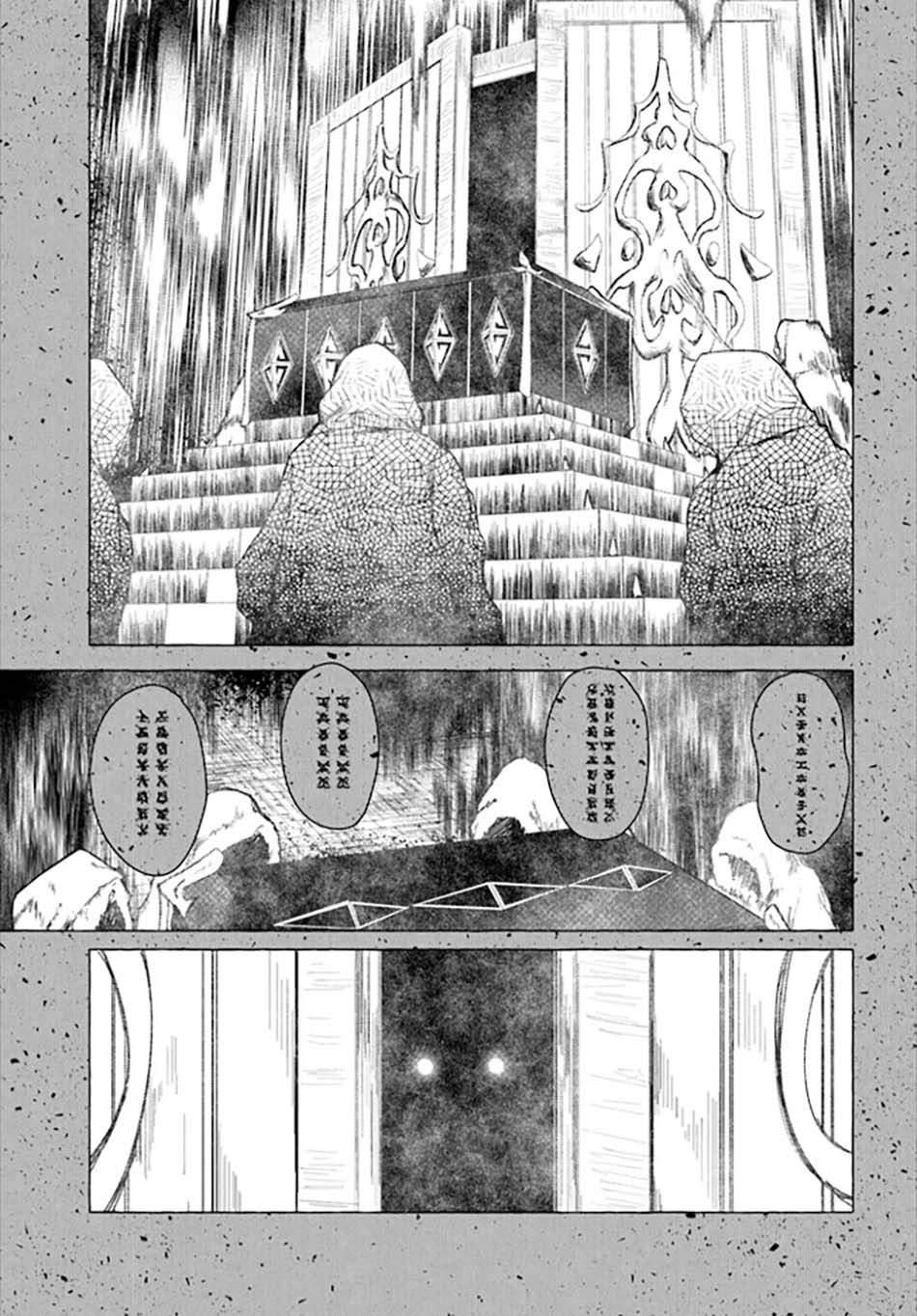 Sekkusu ando Danjon! ~ Wagaya no Chika ni, H Kaisuu = Reberu no Danjon ga Shutsugen Shita?!~: Chapter 20 - Page 34