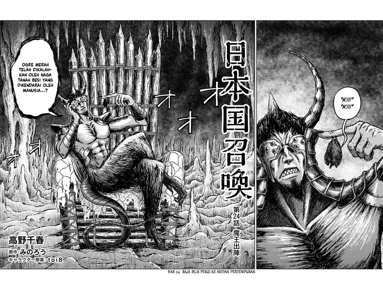 Nihonkoku Shoukan: Chapter 24 - Page 3