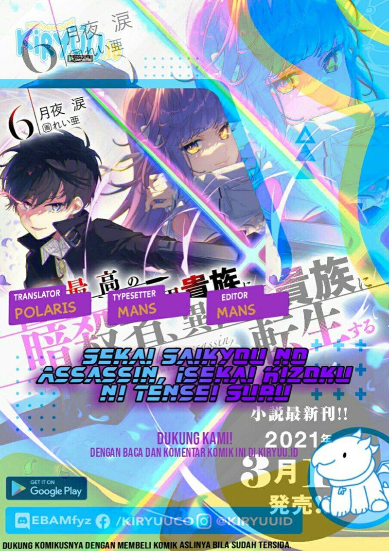 Sekai Saikyou no Assassin, isekai kizoku ni tensei suru: Chapter 12.2 - Page 1