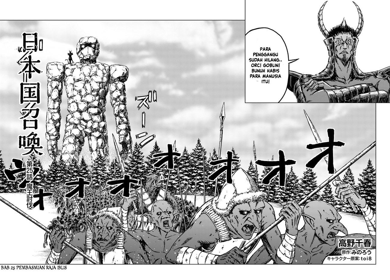 Nihonkoku Shoukan: Chapter 25 - Page 3
