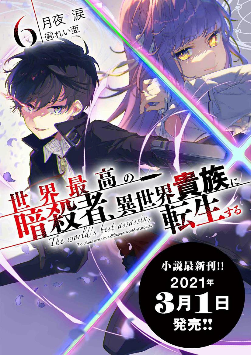 Sekai Saikyou no Assassin, isekai kizoku ni tensei suru: Chapter 12.2 - Page 23