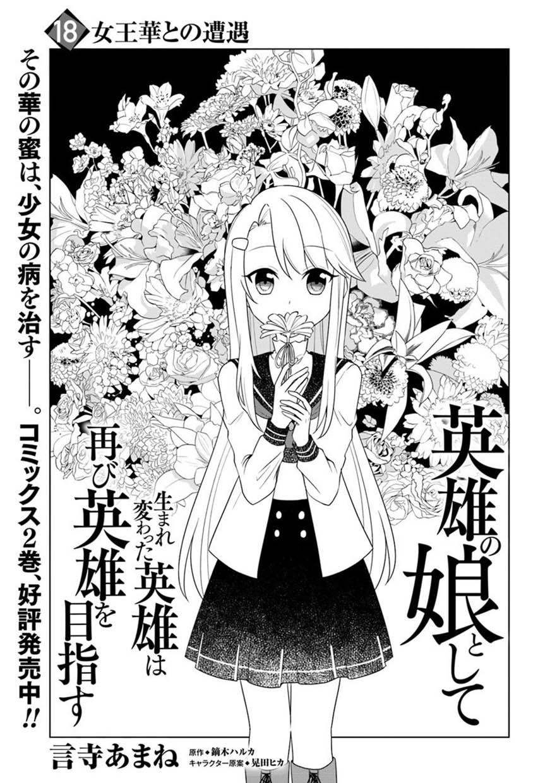 Eiyū no Musume to Shite Umarekawatta Eiyū wa Futatabi Eiyū o Mezasu: Chapter 18.1 - Page 2