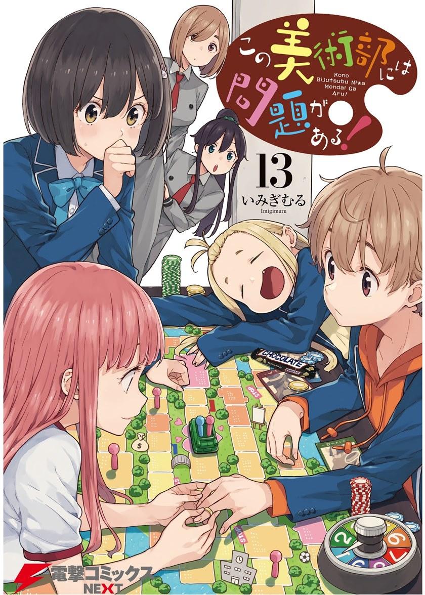 Kono Bijutsubu ni wa Mondai ga Aru!: Chapter 87 - Page 1
