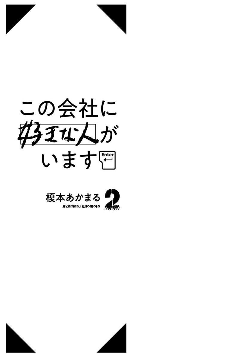 Kono Kaisha ni Suki na Hito ga Imasu: Chapter 10 - Page 3