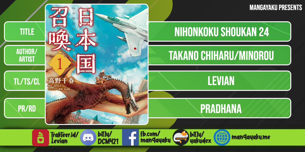 Nihonkoku Shoukan: Chapter 24 - Page 1