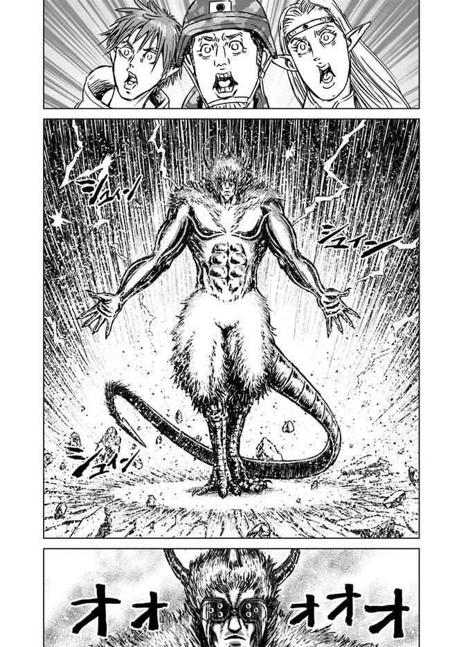 Nihonkoku Shoukan: Chapter 25 - Page 21
