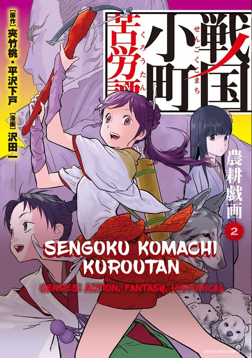 Sengoku Komachi Kuroutan: Noukou Giga: Chapter 08 - Page 1