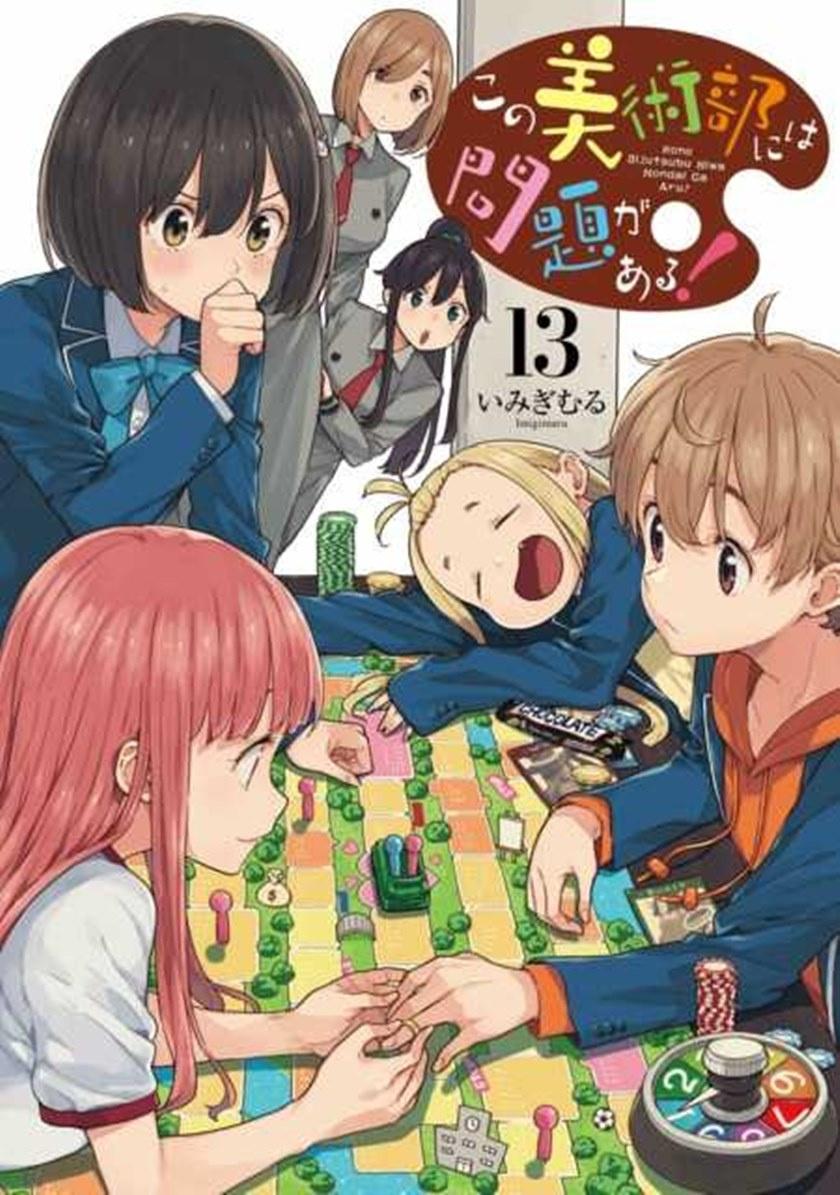 Kono Bijutsubu ni wa Mondai ga Aru!: Chapter 85 - Page 1