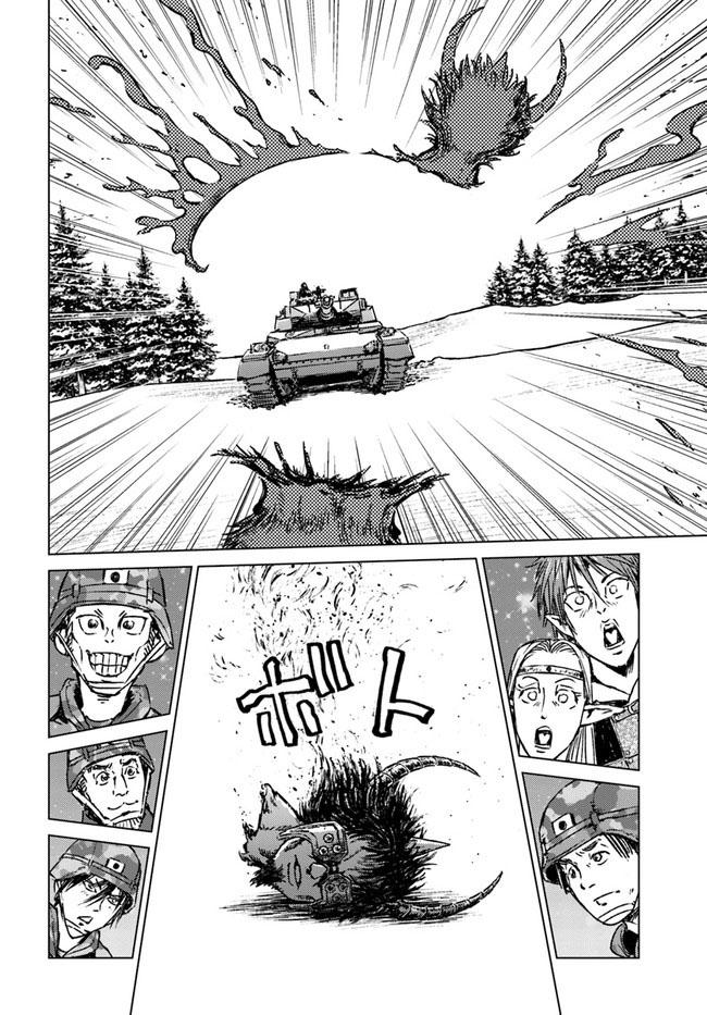Nihonkoku Shoukan: Chapter 25 - Page 24
