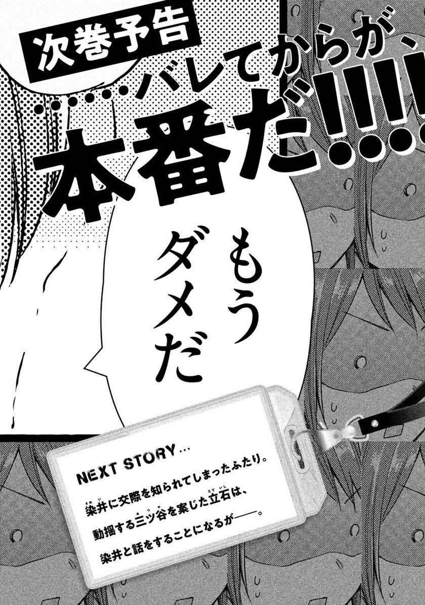 Kono Kaisha ni Suki na Hito ga Imasu: Chapter 09 - Page 16