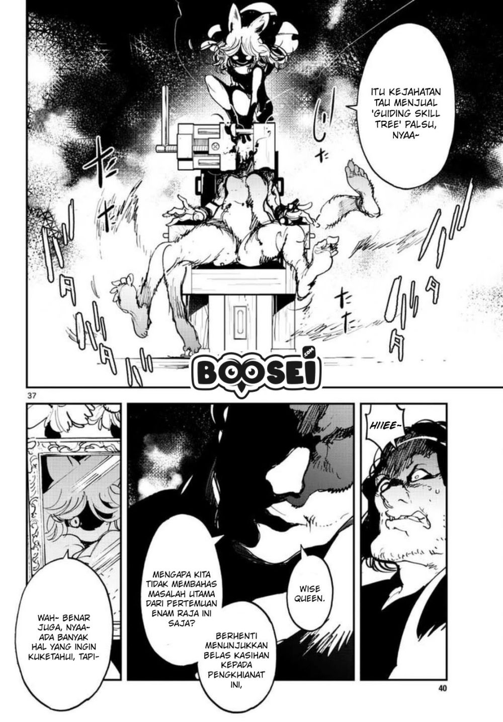 Ninkyou Tensei: Isekai no Yakuzahime: Chapter 24.2 - Page 17
