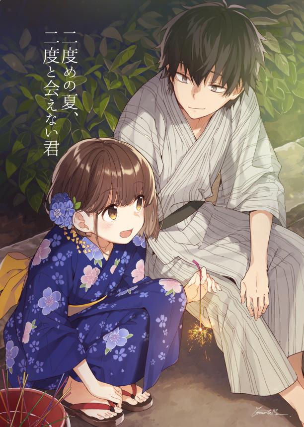 Nidome no Natsu, Nidoto Aenai Kimi: Chapter 04 - Page 2