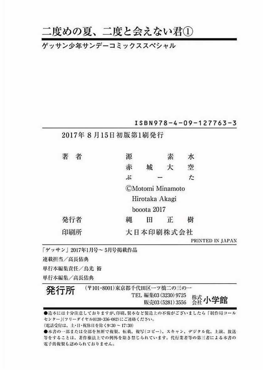 Nidome no Natsu, Nidoto Aenai Kimi: Chapter 05 - Page 40